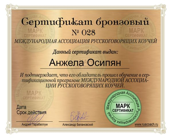 028_Anzhela_Osipian_bronza.jpg
